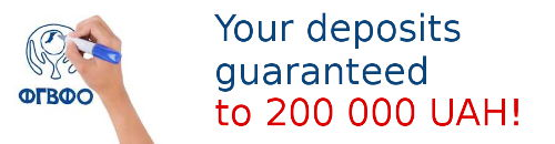 Your deposits guaranteed up to 200000 UAH!