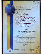 The chairman of the board of the JSC «COMINVESTBANK» Miroslav Hisem awarded by the Diploma of the Ukrainian Taxpayer Association.