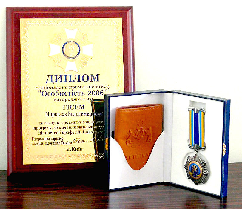 Award of the Expert Council of the international program «Leaders of the ХХІ century «Personality of the year 2006» to the Chairman of the Board Hisem M.V.