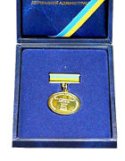 The Transcarpathian Regional State Administration award.